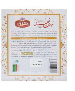نبات زعفرانی نیدار برند «تدیّن»، با مواد اولیه باکیفیت و طعم کمنظیر، در بستهبندیهای 6، 12 و 24 عددی تولید و ارائه میشود.